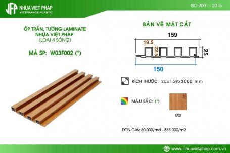 Gỗ nhựa laminate G-plast W03F002 – Loại 4 sóng cao